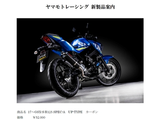 ヤマモトレーシング 17GSX-S/R125 SPEC-A UP-TYPE PDF