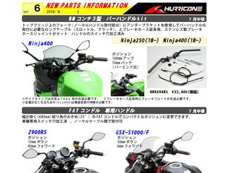 HURRICANE NEW PARTS INFORMATION vol.6 PDF
