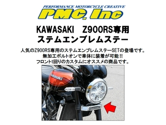 PMC Z900RSステムエンブレム案内