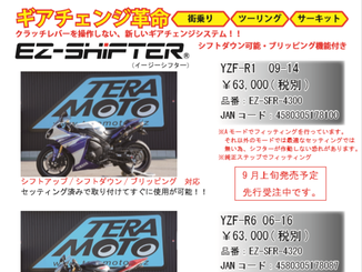 >TERAMOTO EZ-SHiFTER NEWラインナップ